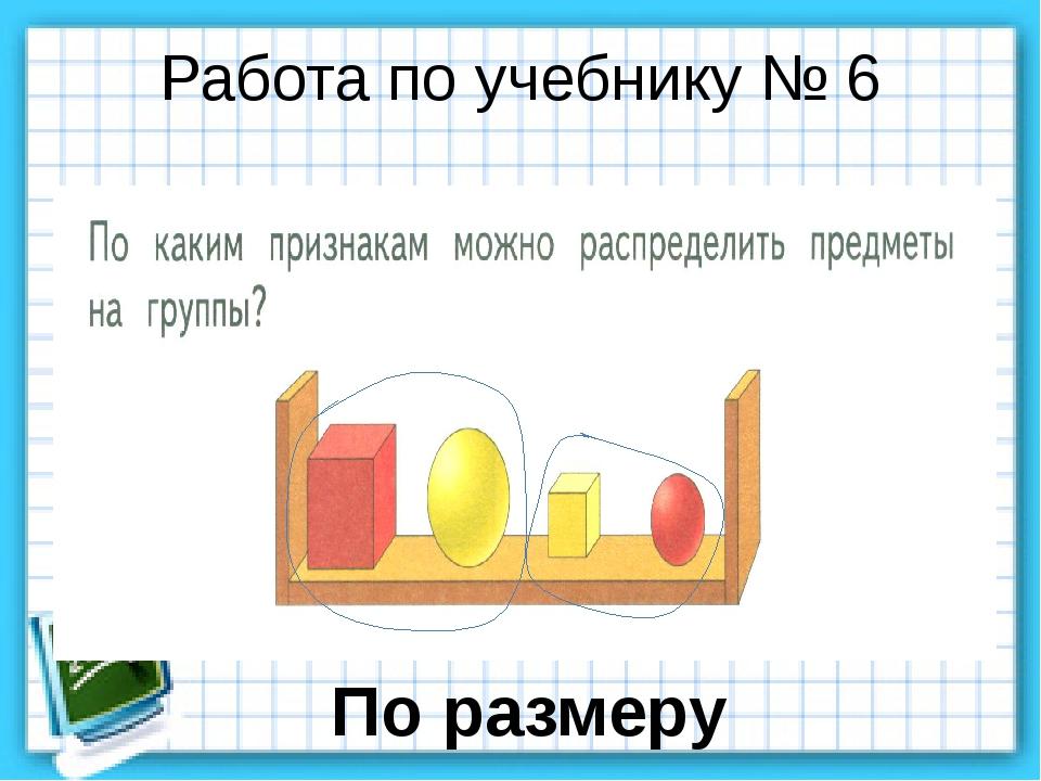 Работа по учебнику № 6 По размеру