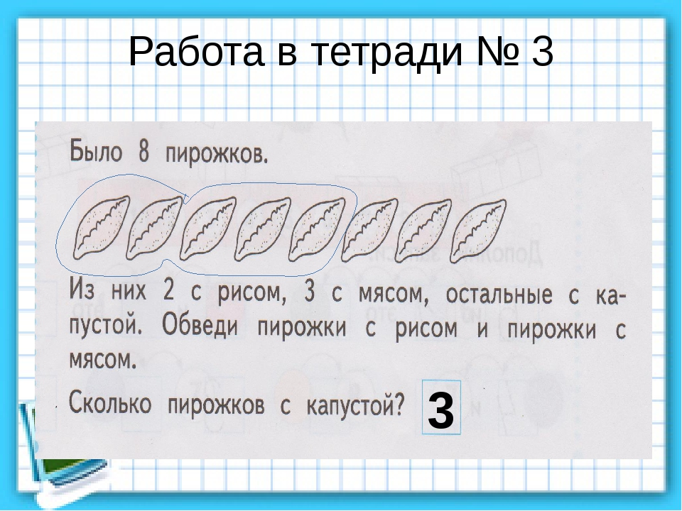Работа в тетради № 3 3
