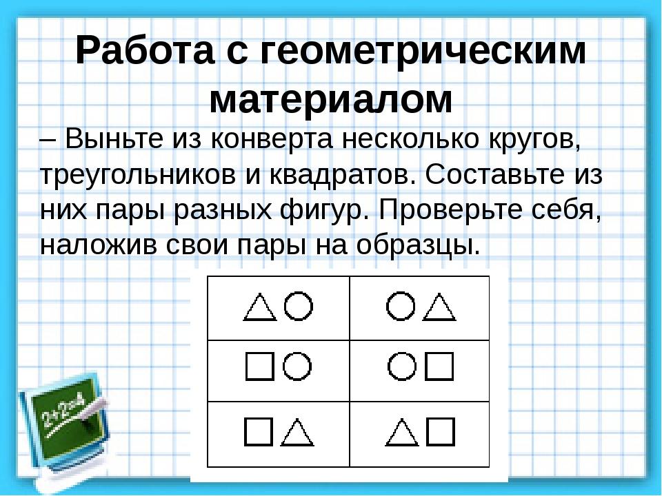 Работа с геометрическим материалом – Выньте из конверта несколько кругов, тре...