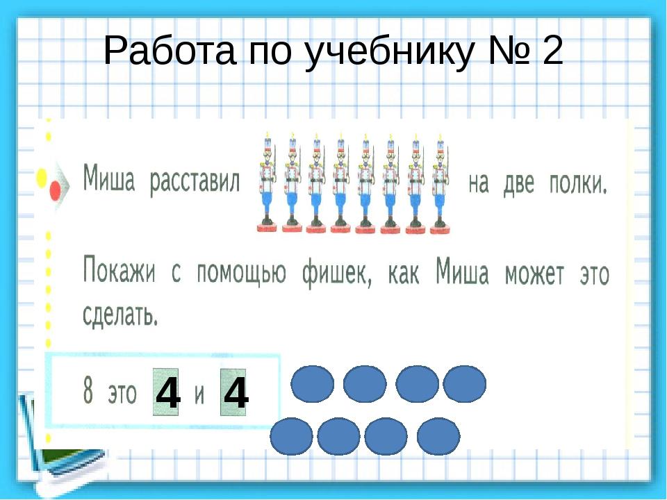 Работа по учебнику № 2 4 4