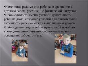 Изменение режима дня ребенка в сравнении с детским садом, увеличение физическ