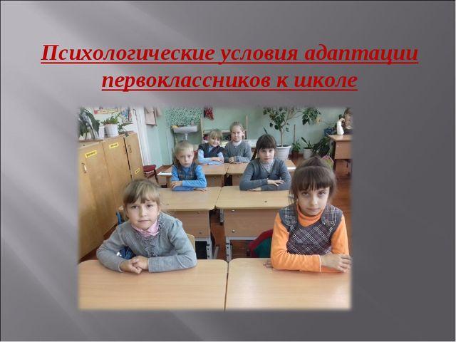 Психологические условия адаптации первоклассников к школе