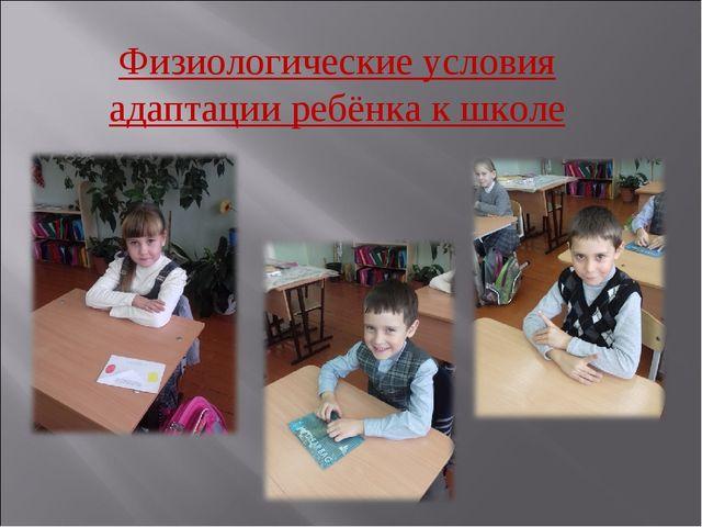 Физиологические условия адаптации ребёнка к школе
