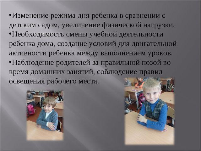 Изменение режима дня ребенка в сравнении с детским садом, увеличение физическ...