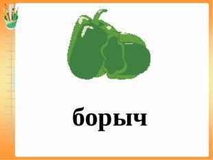 борыч