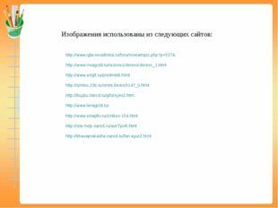 http://www.igla-nevidimka.ru/forum/viewtopic.php?p=537& http://www.nivagold.