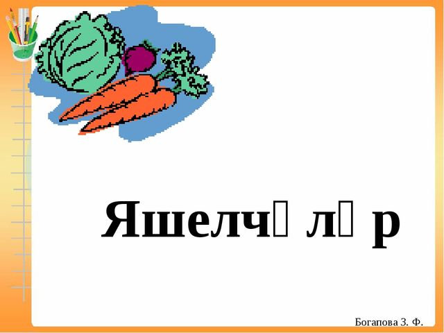 Яшелчәләр Богапова З. Ф.