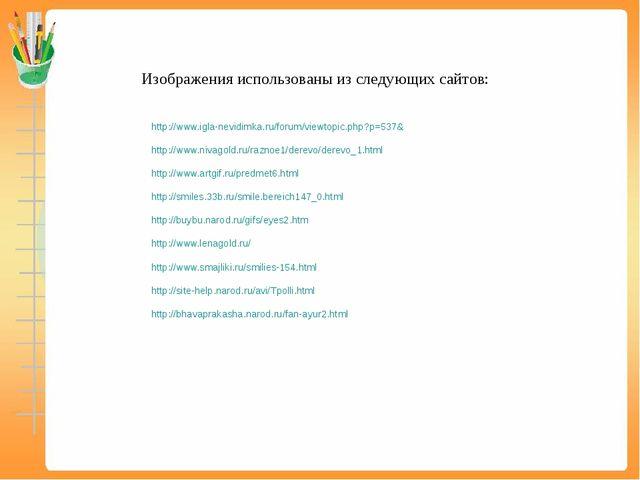 http://www.igla-nevidimka.ru/forum/viewtopic.php?p=537& http://www.nivagold....