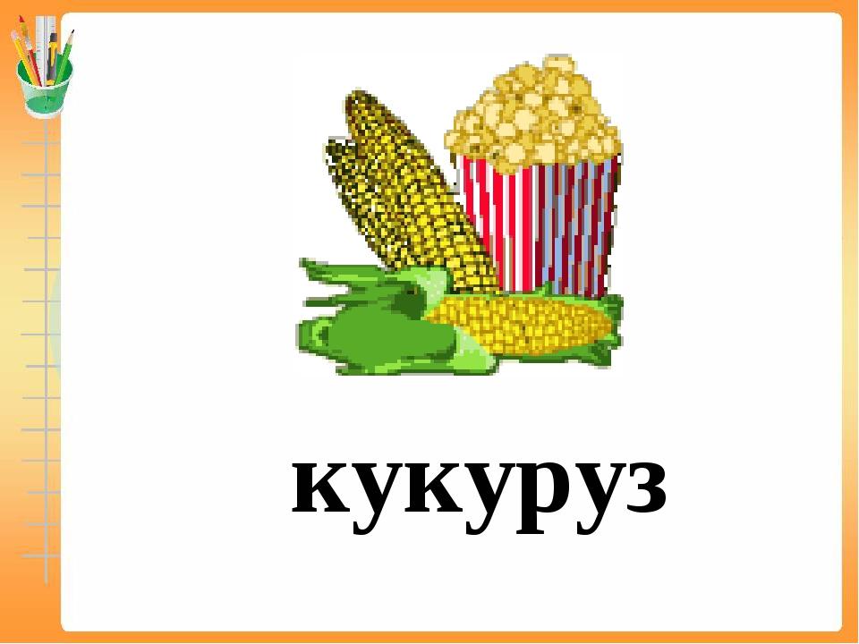 кукуруз