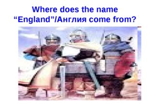 "Where does the name ""England""/Англия come from?"