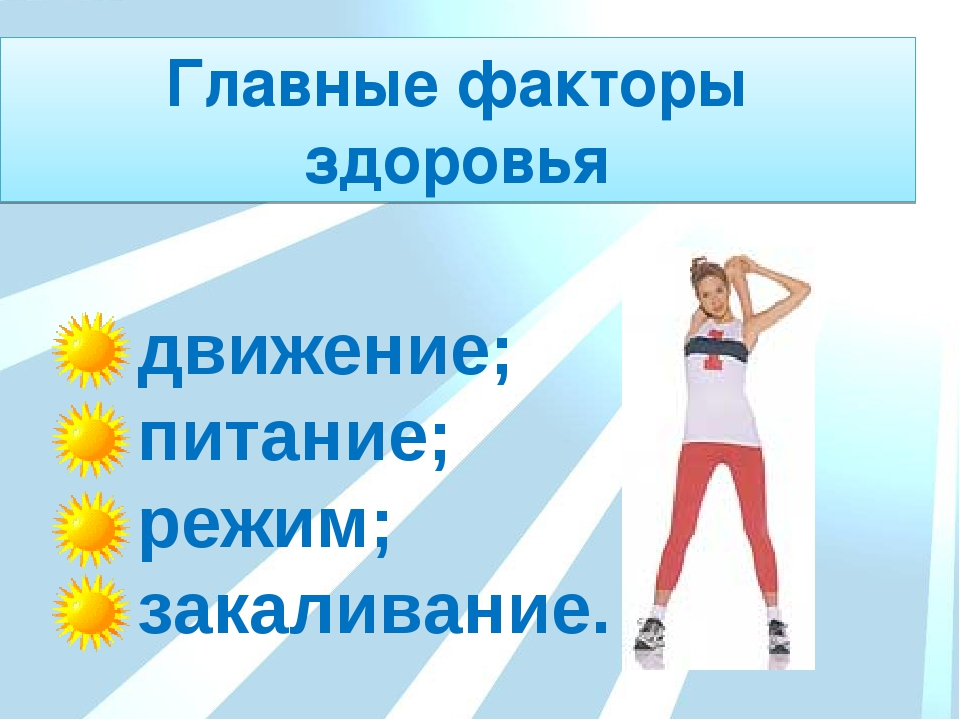 Главные факторы здоровья движение; питание; режим; закаливание.