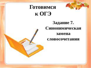 Задание 7. Синонимическая замена словосочетания Готовимся к ОГЭ