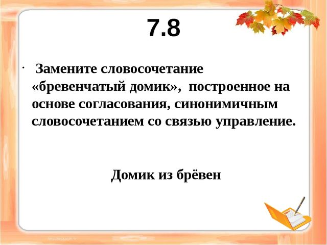 7.8 Замените словосочетание «бревенчатый домик», построенное на основе соглас...