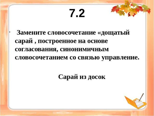 7.2 Замените словосочетание «дощатый сарай , построенное на основе согласован...