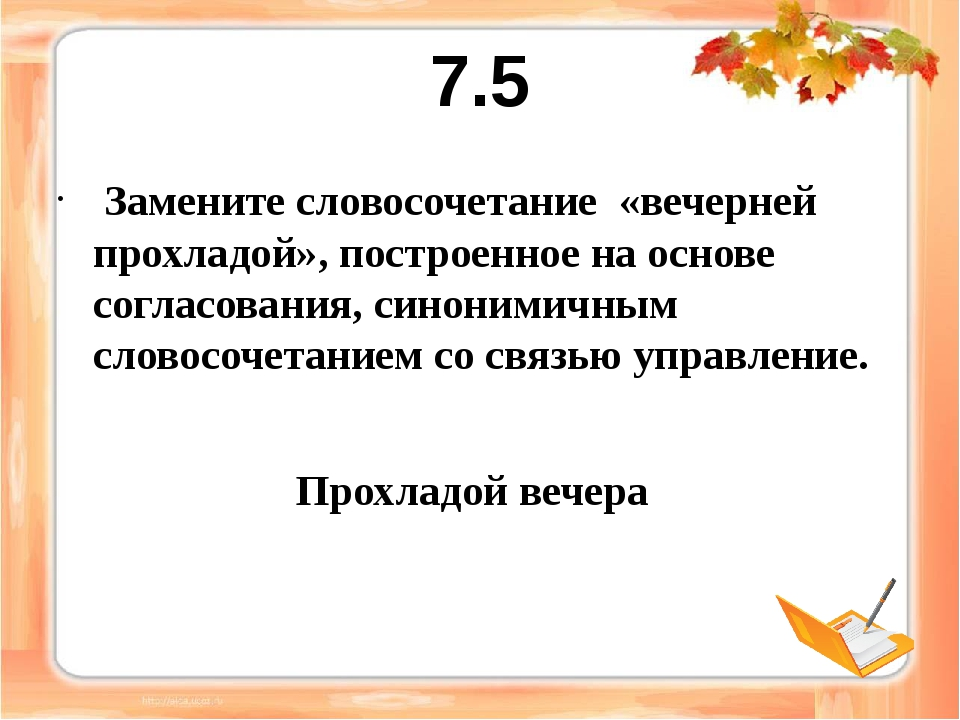 7.5 Замените словосочетание «вечерней прохладой», построенное на основе согла...