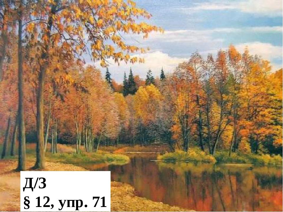 Д/З § 12, упр. 71