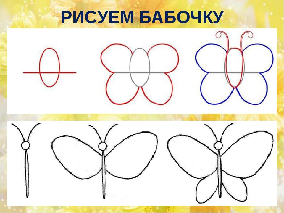 Мы рисуем бабочку