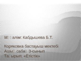 Коряковка бастауыш мектебі Ашық сабақ 3-сынып Тақырып: «Етістік» Мұғалім: Каб