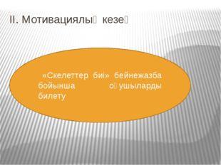 ІІ. Мотивациялық кезең «Скелеттер биі» бейнежазба бойынша оқушыларды билету