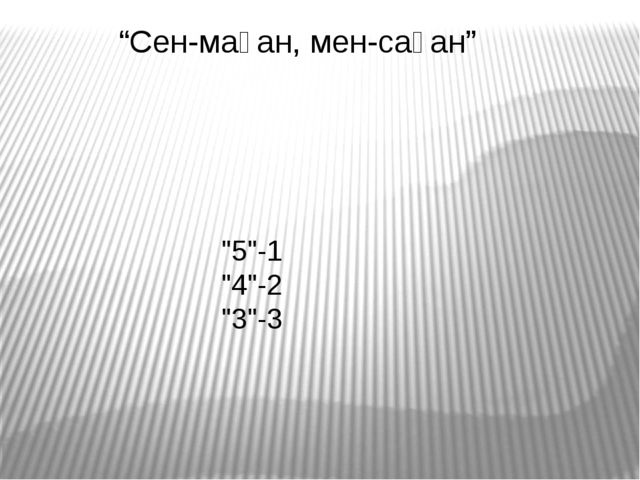 """""""Сен-маған, мен-саған"""" """"5""""-1 """"4""""-2 """"3""""-3"""