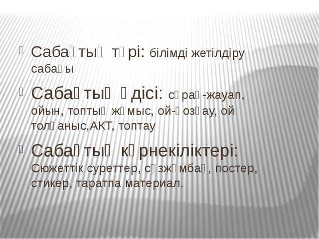Сабақтың түрі: білімді жетілдіру сабағы Сабақтың әдісі: сұрақ-жауап, ойын, т...