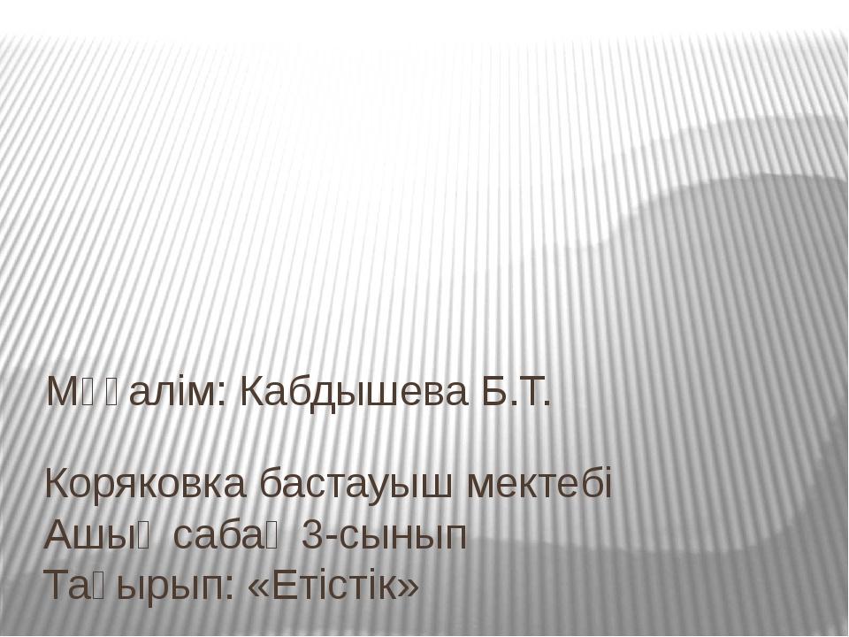 Коряковка бастауыш мектебі Ашық сабақ 3-сынып Тақырып: «Етістік» Мұғалім: Каб...