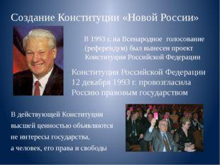 Создание Конституции «Новой России» В 1993 г. на Всенародное голосование (реф
