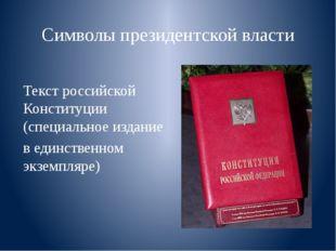 Символы президентской власти Текст российской Конституции (специальное издани
