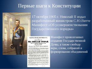 17 октября 1905 г. Николай II издал разработанный министром С.Ю.Витте Манифес