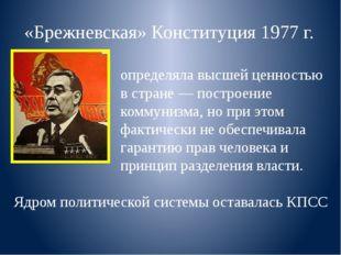 «Брежневская» Конституция 1977 г. определяла высшей ценностью в стране — пос