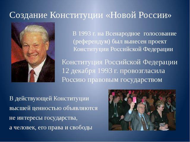 Создание Конституции «Новой России» В 1993 г. на Всенародное голосование (реф...