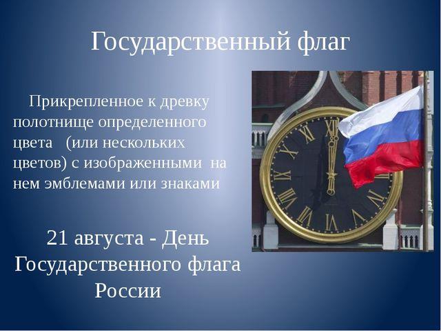 Государственный флаг Прикрепленное к древку полотнище определенного цвета (и...