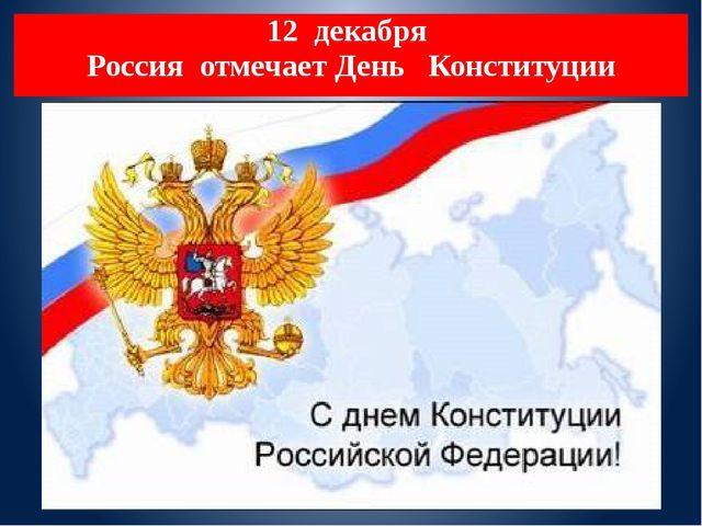 12 декабря Россия отмечает День Конституции
