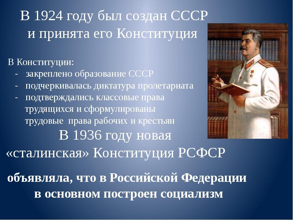 В 1924 году был создан СССР и принята его Конституция В Конституции: - закреп...