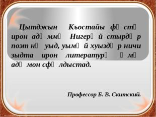 Цытджын Къостайы фӕстӕ ирон адӕммӕ Нигерӕй стырдӕр поэт нӕ уыд, уымӕй хуыздӕ