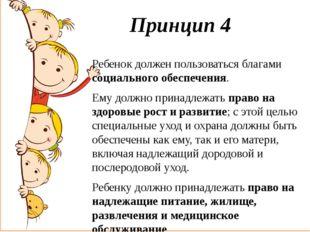 Принцип 4 Ребенок должен пользоваться благами социального обеспечения. Ему до