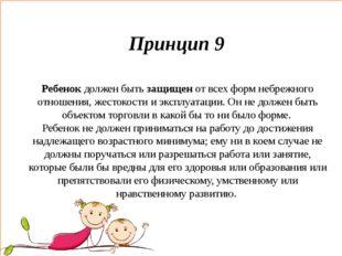 Принцип 9 Ребенок должен быть защищен от всех форм небрежного отношения, жест