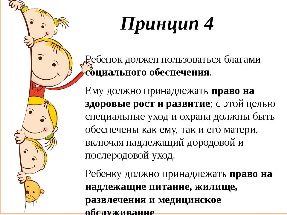 Принцип 4 Ребенок должен пользоваться благами социального обеспечения. Ему до...