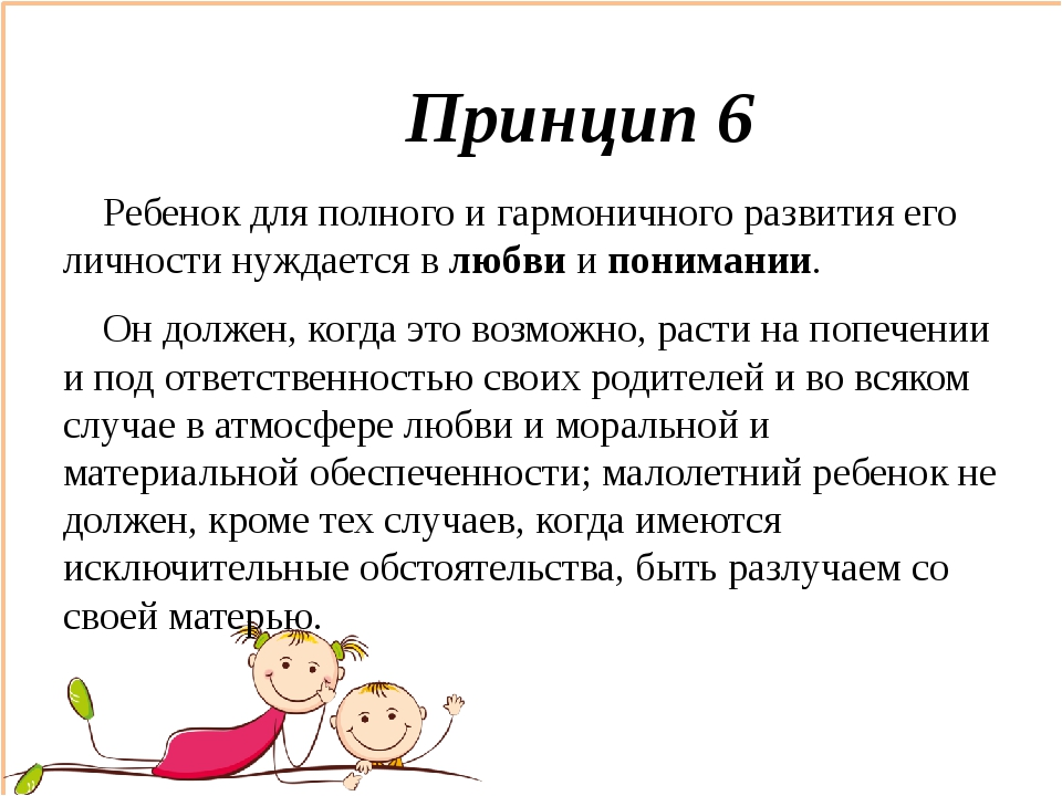 Принцип 6 Ребенок для полного и гармоничного развития его личности нуждается...