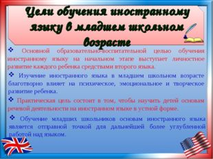 Основной образовательно-воспитательной целью обучения иностранному языку на