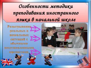 Особенности методики преподавания иностранного языка в начальной школе