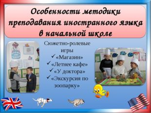 Особенности методики преподавания иностранного языка в начальной школе Сюжетн
