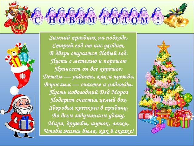 Зимний праздник на подходе, Старый год от нас уходит, В дверь стучится Новый...