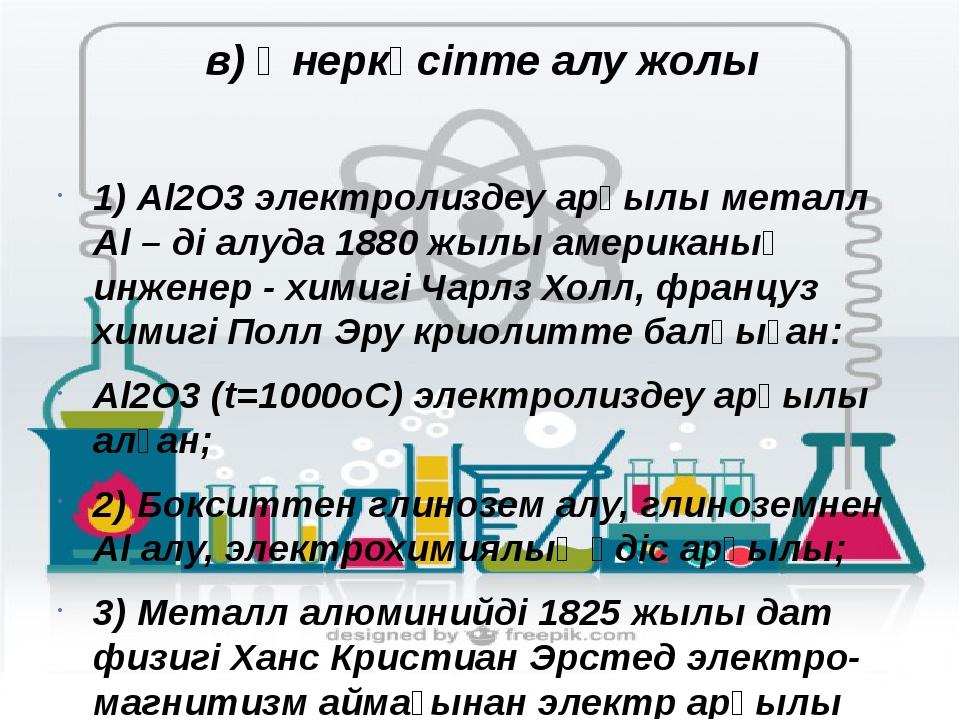 в) Өнеркəсіпте алу жолы 1) Аl2O3 электролиздеу арқылы металл Аl – ді алуда 18...