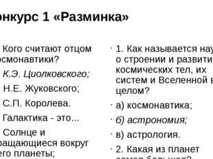 Конкурс 1 «Разминка» 1. Кого считают отцом космонавтики? а) К.Э. Циолковского