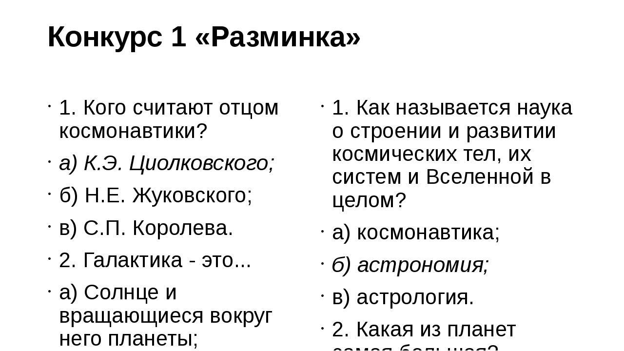 Конкурс 1 «Разминка» 1. Кого считают отцом космонавтики? а) К.Э. Циолковского...