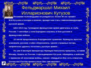 Фельдмаршал Михаил Илларионович Кутузов Великими полководцами не рождаются. Б