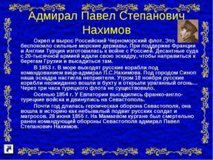 Адмирал Павел Степанович Нахимов Окреп и вырос Российский Черноморский флот.