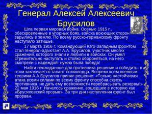 Генерал Алексей Алексеевич Брусилов Шла первая мировая война. Осенью 1915 г.,