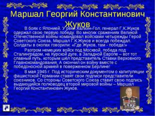 Маршал Георгий Константинович Жуков В боях с Японией. У реки Халхин-Гол, гене